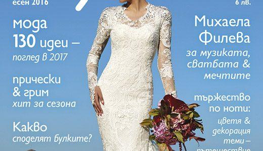 """Михаела Филева на корицата на сп. """"Булка"""" в рокля на дизайнера Христо Чучев"""