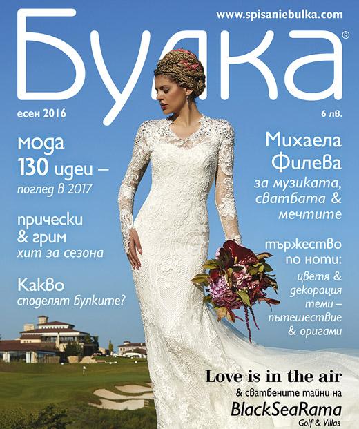 """Михаела Филева на корицата на сп. """"Булка"""" в рокля на дизайнера Христо Чучев."""